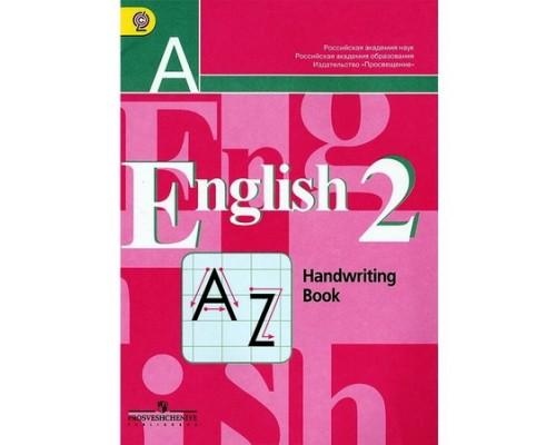 Прописи Английский язык 2 класс Кузовлев ФГОС