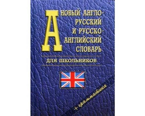 Новый англо-русский русско-английский словарь 35000 слов