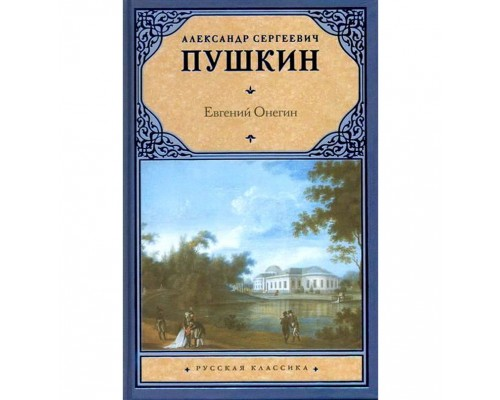 Русская классика Пушкин Евгений Онегин. Драмы