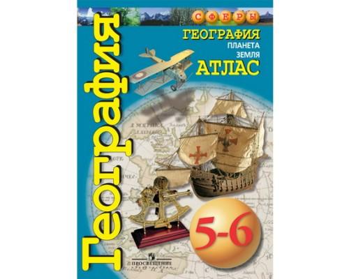 Атлас География Планета Земля 5-6 классы Котляр