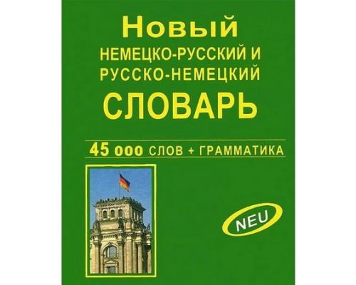 Немецко-русский русско-немецкий словарь 45 000 слов + Грамматика