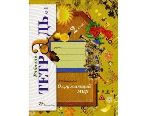 Рабочая тетрадь Окружающий мир 2 класс Виноградова 2 тома Комплект ФГОС