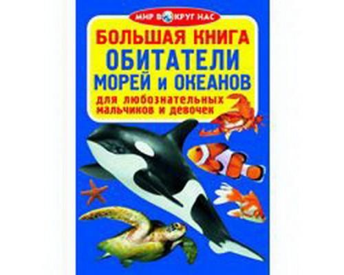 Большая книга Обитатели морей и океанов