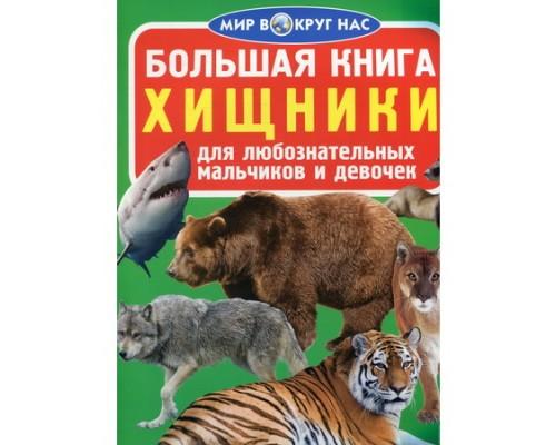 Большая книга Хищники