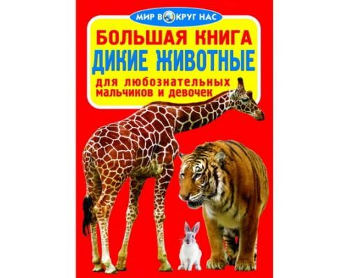 Большая книга Дикие животные