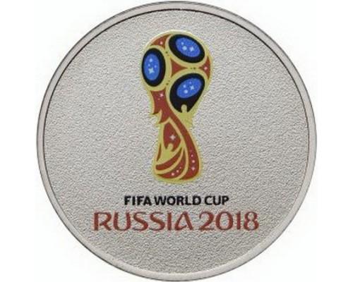 Монета 25 рублей ЧМ по футболу 2018 ЭМБЛЕМА (50) ТОП /БЕЗ СКИДКИ/