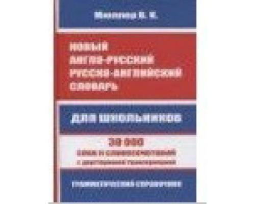 Новый Англо-русский русско-английский словарь 30 000 слов с двустороннейтранскрипцией+грамматика