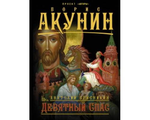 Борис Акунин (мягкая обложка) Девятный спас
