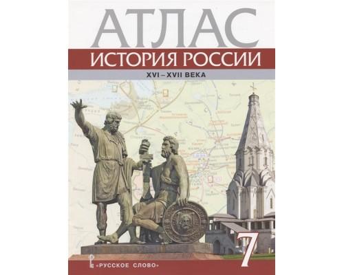 Атлас История России XVI-ХVIIв.7 класс Пчелов Лукин ИКС
