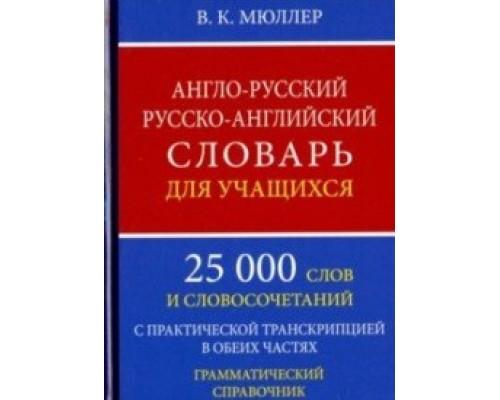 Англо-русский русско-английский словарь 25 000 слов с практической транскрипцией Мюллер