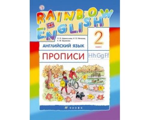 Прописи Английский язык 2 класс Афанасьева РИТМ