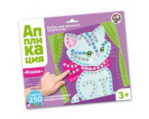 Аппликация Кошка 5 цветов, 250 элементов