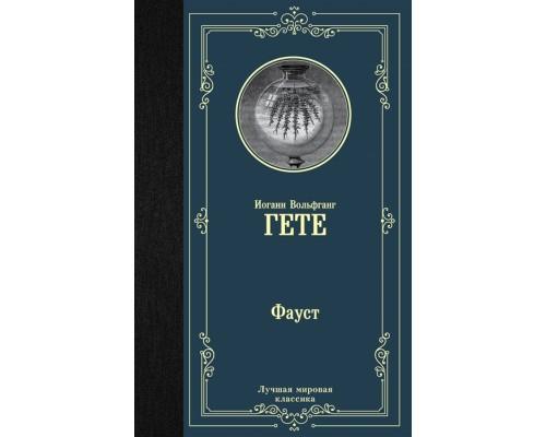Лучшая мировая классика (твердый переплет) Гетте Фауст