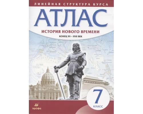 АТЛАС ИСТОРИЯ 7 класс ИСТОРИЯ НОВОГО ВРЕМЕНИ КОНЕЦ XV - XVII ВВ