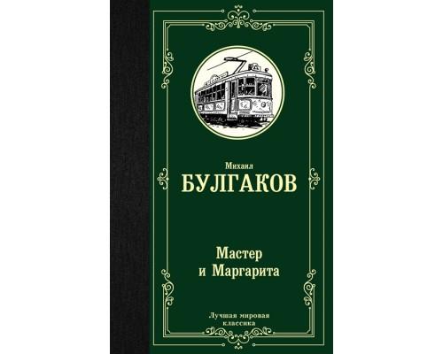 Лучшая мировая классика (твердый переплет) Булгаков Мастер и Маргарита