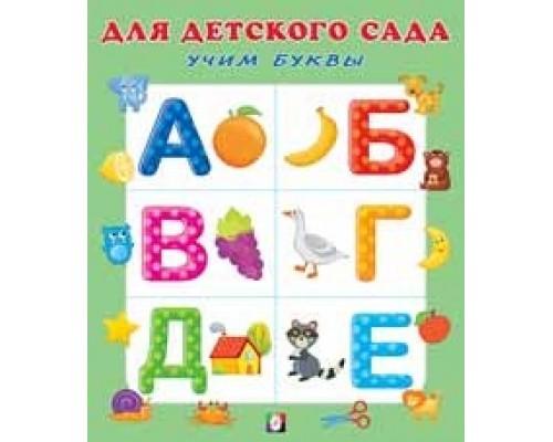Для детского сада Учим буквы