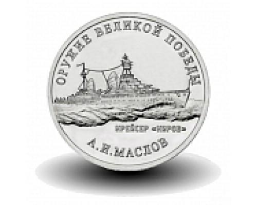 БЕЗ СКИДКИ Монета 25 рублей Россия Оружие Великой Победы Маслов