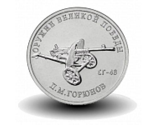 БЕЗ СКИДКИ Монета 25 рублей Россия Оружие Великой Победы Горюнов