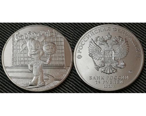 БЕЗ СКИДКИ Монета 25 рублей Россия Барбоскины