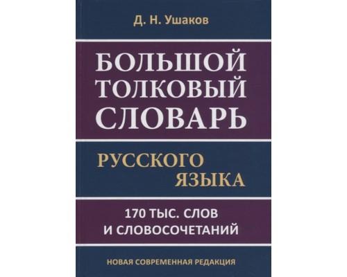 Большой толковый словарь русского языка Д.Н.Ушакова. 170 000 слов и словосочетаний