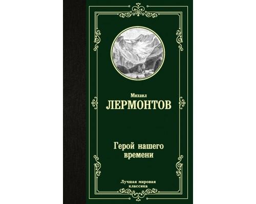 Лауреаты Международного конкурса им. С. Михалкова Лермонтов Герой нашего времени
