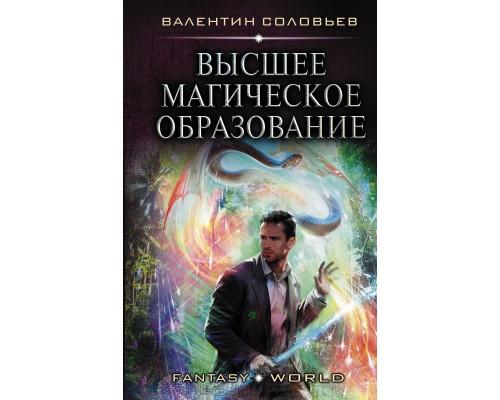 Fantasy-world Высшее Магическое Образование