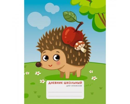 Дневник (интегральная обложка) Ежик (для младших классов)