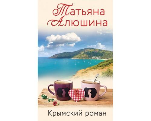 Алюшина Крымский роман