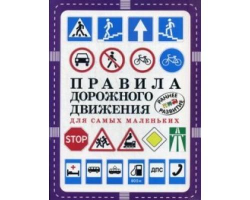 Раннее развитие Правила дорожного движения для самых маленьких