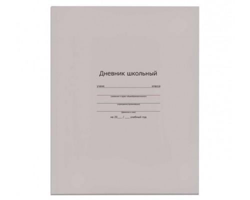 Дневник (интегральная обложка) СЕРЫЙ