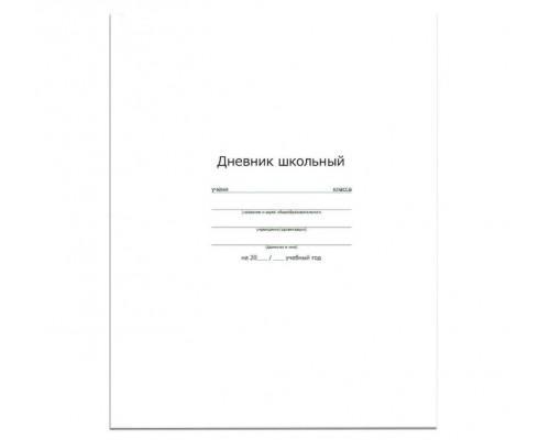 Дневник (интегральная обложка) БЕЛЫЙ