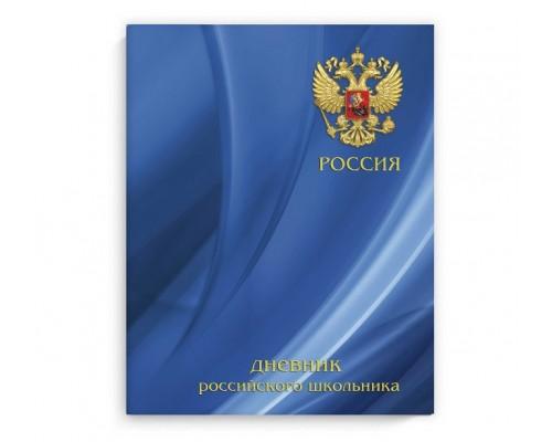 Дневник (интегральная обложка) СИНЯЯ СИМВОЛИКА
