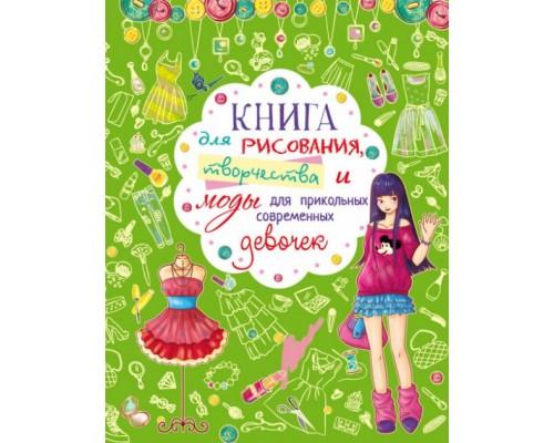 Книга для рисования, творчества и моды для прикольных современных девочек