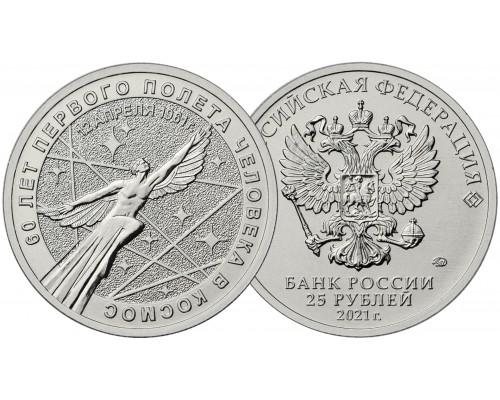 БЕЗ СКИДКИ Монета 25 рублей Россия 60 лет первого полета человека в космос 2021