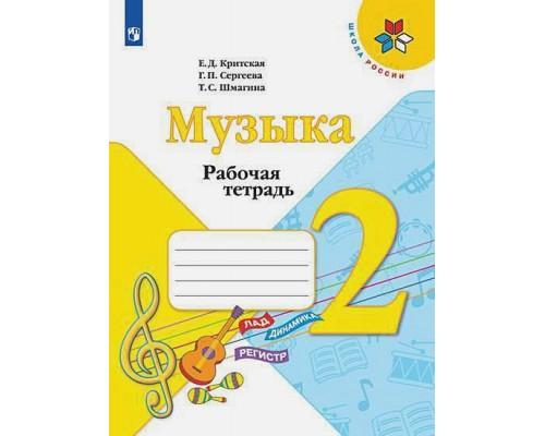 Рабочая тетрадь Музыка 2 класс Критская ФГОС